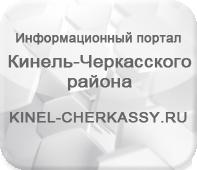 Информационный портал Кинель-Черкасского района