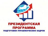 prezidentskaja programma podotovki upravlencheskih kadrov